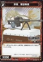 WIXOSS-ウィクロス-/WXK03-055-CB 中装 照安鞠亜  C