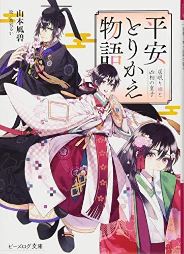 平安とりかえ物語 居眠り姫と凶相の皇子 (ビーズログ文庫)