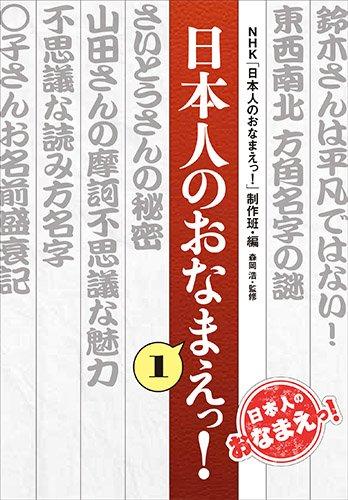 七五三、奉日本、奴留湯‥‥読めたらすごい「三文字苗字」ランキング