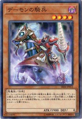 遊戯王/第10期/ストラクチャーデッキR-闇黒の呪縛-/SR06-JP013 デーモンの騎兵