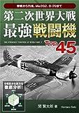 第二次世界大戦 最強戦闘機Top45