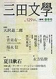 三田文学 2017年 05 月号 [雑誌]