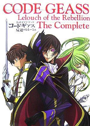 公式ガイドブック コードギアス 反逆のルルーシュ The Complete