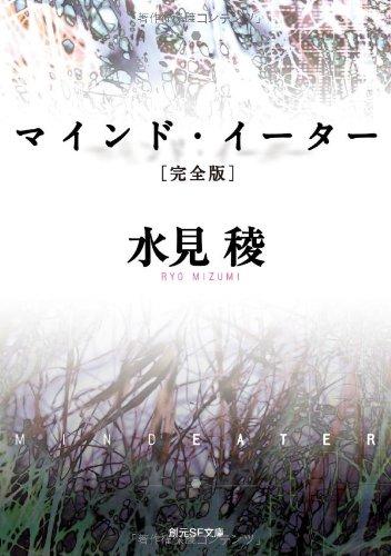 マインド・イーター[完全版] (創元SF文庫) (創元SF文庫)