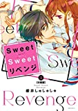 Sweet Sweet リベンジ 分冊版(4) (ARIAコミックス)