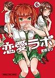 恋愛ラボ(6) (まんがタイムコミックス)