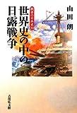 世界史の中の日露戦争 (戦争の日本史)