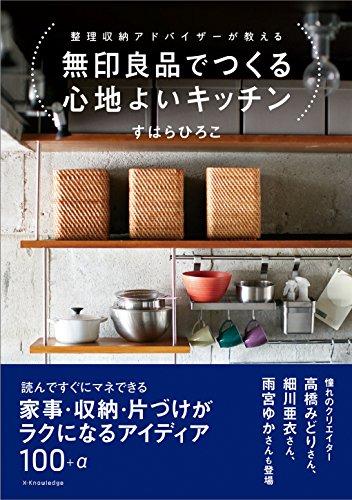 無印良品でつくる心地よいキッチンの詳細を見る