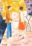 For You (祥伝社文庫)