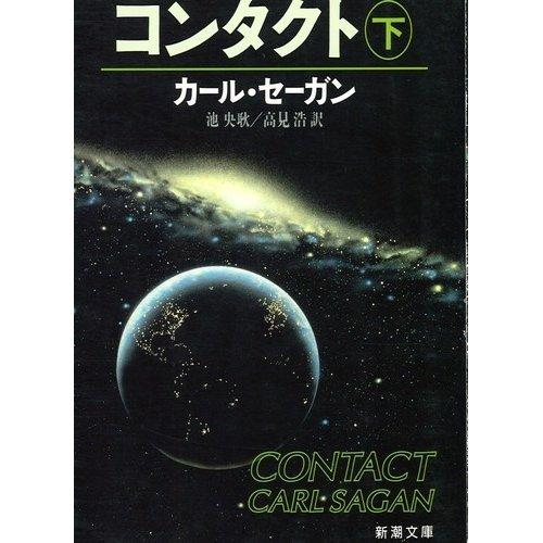 コンタクト〈下〉 (新潮文庫)の詳細を見る
