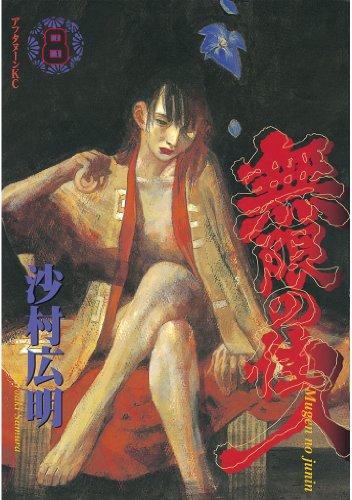 無限の住人(8) (アフタヌーンコミックス)