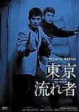 日活100周年邦画クラシックス GREATシリーズ 東京流れ者 HDリマスター版 [DVD]