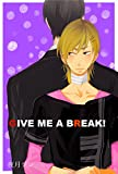 GIVE ME A BREAK!(同人誌) (イトシセノキミ)