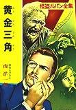 ([る]1-6)黄金三角 怪盗ルパン全集シリーズ(6) (ポプラ文庫)