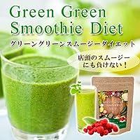 グリーングリーンスムージー ダイエット(専用シェイカー&計量スプーン付き) (2個)