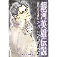銀河英雄伝説~英雄たちの肖像 3(リュウコミックス)