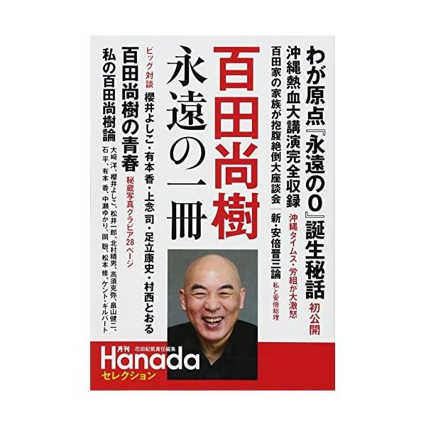 百田尚樹 永遠の一冊 (『月刊Hanada』セレ...の商品画像
