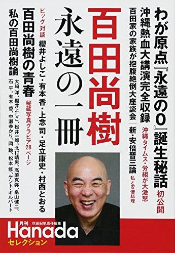 百田尚樹 永遠の一冊 (『月刊Hanada』セレクション)の詳細を見る