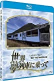 世界・夢列車に乗って ニュージーランド 北島~南島 縦断列車の旅[Blu-ray]