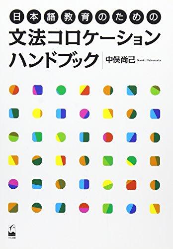 日本語教育のための文法コロケーションハンドブックの詳細を見る