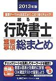 2013年版 出る順行政書士 重要事項総まとめ (出る順行政書士シリーズ)