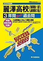C32麗澤高等学校 2020年度用 3年間スーパー過去問 (声教の高校過去問シリーズ)