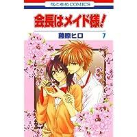 会長はメイド様! 7 (花とゆめコミックス)