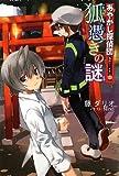 狐憑きの謎 (あやかし探偵団事件ファイル No. 3)