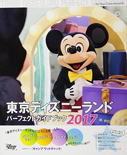 東京ディズニーランド パーフェクトガイドブック 2017 (My Tokyo Disney Resort)の詳細を見る