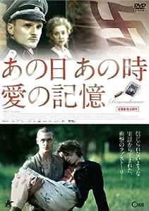 あの日 あの時 愛の記憶 [DVD]