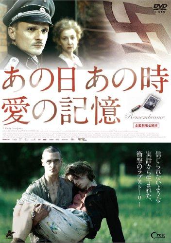 あの日 あの時 愛の記憶 [DVD]の詳細を見る