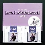東北・北海道民謡 佐々木実三味線教室《第5集》■譜面1册・CD2枚セット