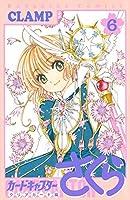カードキャプターさくら クリアカード編 コミック 1-6巻セット