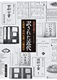 訳された近代: 文部省『百科全書』の翻訳学