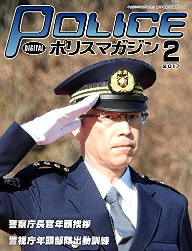 ポリスマガジン 17年2月号 (2017...
