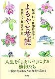 よもやま花誌: 植物とのふれあい五〇年
