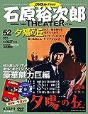 石原裕次郎シアター DVDコレクション 52号 『夕陽の丘』  [分冊百科]