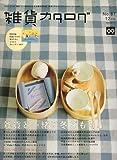 zakka catalog (雑貨カタログ) 2006年 12月号 [雑誌]