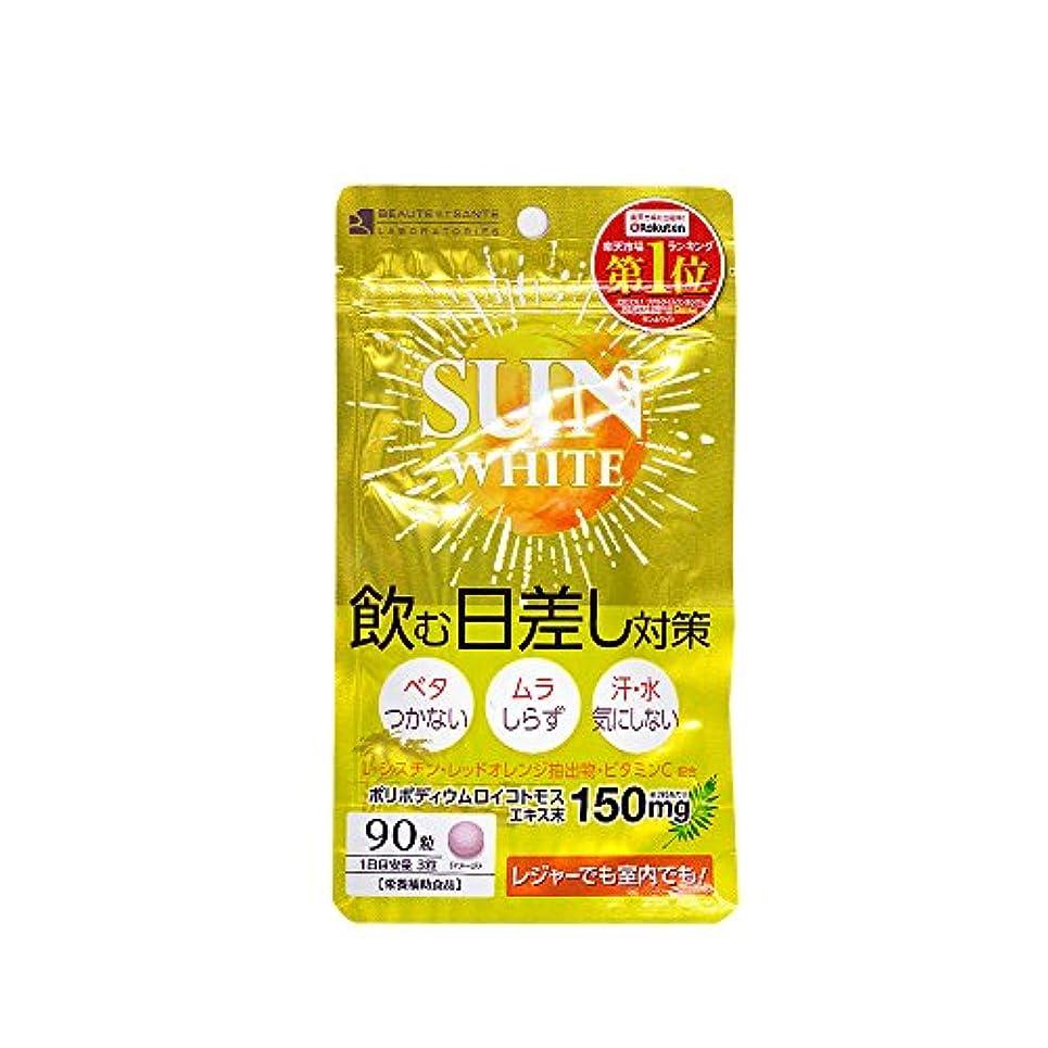 省カフェ燃やすサンホワイト [90粒]飲む日差し対策 SUN WHITE