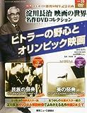淀川長治 映画の世界 名作DVDコレクション 29号 2013年 8/7号 [分冊百科]