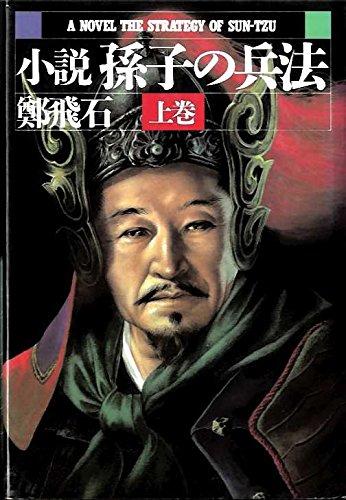 小説 孫子の兵法〈上巻〉の詳細を見る