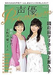 声優Premium[プレミアム] Vol.2 (綜合ムック)