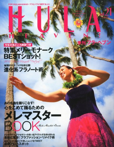 季刊 HULA HEAVEN ! (フラ・ヘヴン) 2011年 08月号 [雑誌]