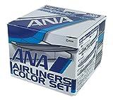 Mr.カラー 特色セット CS571 ANA旅客機カラーセット