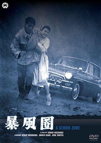 暴風圏 [DVD]