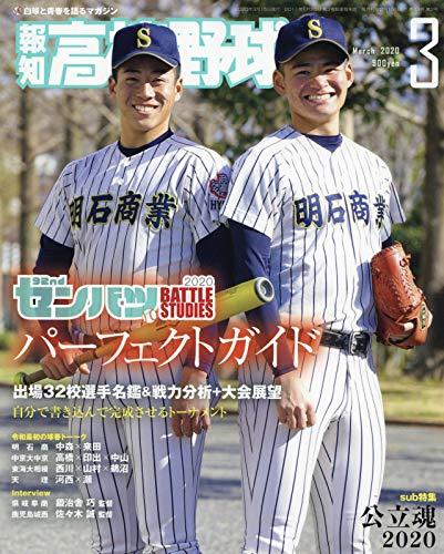 報知高校野球 2020年 03 月号 [雑誌]