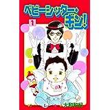 ベビーシッター・ギン!(1) (Kissコミックス)