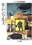 ホムンクルス (ハヤカワ文庫FT) 画像