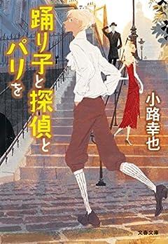 踊り子と探偵とパリを (文春文庫 し 52-5)