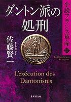 小説フランス革命 17 ダントン派の処刑 (集英社文庫)